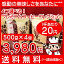 【古川珈琲★人気のコーヒー豆 送料無料セット】4つ選べる!プ...