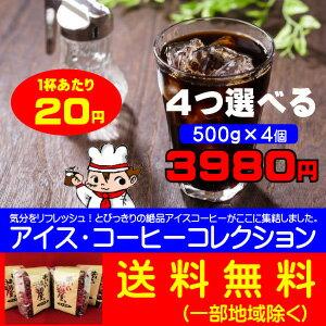 古川珈琲『4つ選べる!アイス・コーヒーコレクション(500g×4個セット)』