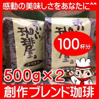 コーヒー, コーヒー豆  500g2