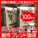 【アイス専用】謎のコーヒー・シークレット・アイス 500g×2個セット...