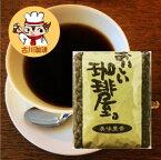 大阪ストロング 400g【ブレンドコーヒー】●間違いなく好みは分かれる味ですが、この味が好みの方にはドストライクな深煎りコーヒーになると思います。