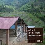 ニャムンバウォッシングステーション【100g】| 珈琲 コーヒー 美味しい コーヒー豆 coe ルワンダ 珈琲豆 豆 スペシャルティコーヒー エスプレッソ