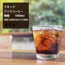 リキッドアイスコーヒー無糖 1000ml【6本】| 珈琲 コ...