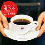 【 送料無料 】お好きなコーヒーが選べる焙煎発送セット500g×4パック | コーヒー コーヒー豆 エスプレッソ 珈琲 珈琲豆 浅煎り 2kg 深煎り 自家焙煎