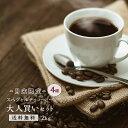香りで幸せ!《月末限定》スペシャルティコーヒー 4種 大人買いセット【送料無料 / 2k