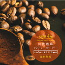 [ハイロースト×月曜日焙煎]【送料無料】バリューコーヒー 4.0kg(500g×8パック)|珈琲 珈琲豆 4.0kg ...