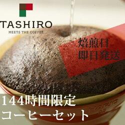 144時間限定コーヒーセット【500g×4パック】