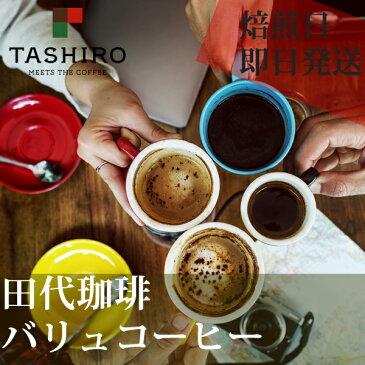 【送料無料】バリューコーヒー 2.5kg 500g×5パック | コーヒー コーヒー豆 コーヒーメーカー 珈琲 珈琲豆 豆 焙煎豆 ドリップ 500g 詰め替え セット 業務用 ブラジル