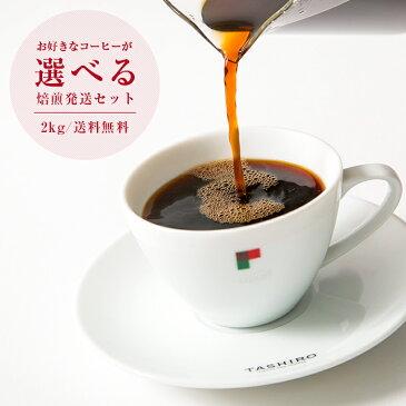 【 送料無料 】お好きなコーヒーが選べる焙煎発送セット500g×4パック | コーヒー コーヒー豆 コーヒーメーカー 珈琲 珈琲豆 豆 焙煎豆 ドリップ 2kg 500g 詰め替え セット 業務用 200杯 ブラジル グァテマラ 深煎り レギュラーコーヒー アイスコーヒー 田代珈琲