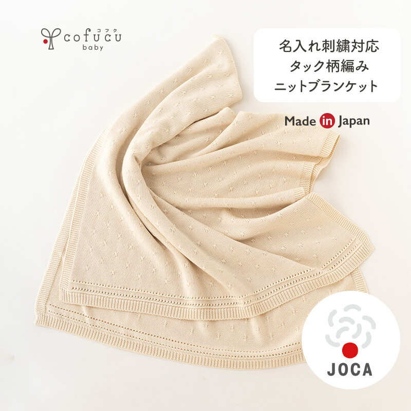 cofucu/コフク タック柄編みニットブランケット