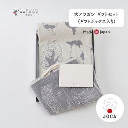 cofucuオーガニックコットンねこアフガンギフトセットギフトボックス入り|コフク日本製ベビー服敏感肌出産祝い内祝い自然素材出産ギフトプレゼントオーガニックコットンエシカルファクトリーブランド