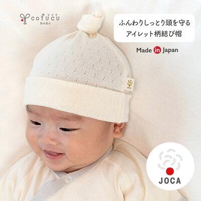 赤ちゃん 帽子 サイズ  おすすめ 新生児 オーガニック コットン