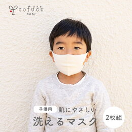 ホールガーメントオーガニックコットンニットマスク2枚セット(幼児から学童フリーサイズ)