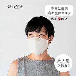 マスク2枚セット麻の立体マスク生成+薄ピンク(大人フリーサイズ)