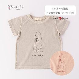 ベンガラ染めTシャツ白熊