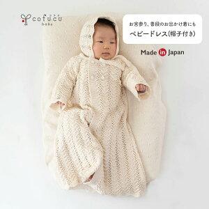 cofucu コフク ベビードレス(帽子付き)|日本製 オーガニックコットン 赤ちゃん ベビー ベビー服 赤ちゃん ベビーウェア セレモニードレス お宮参り 記念日 お披露目 お出かけ 退院着 お食い初め 男の子 女の子