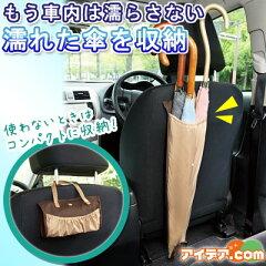 【メール便】◆3本入るはっ水傘ポケット [コジット]雨の日でも車の中、もう濡らさない!子ども...