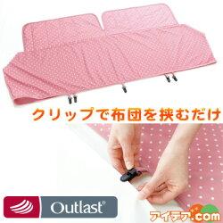 ◆暖かキルト衿カバー