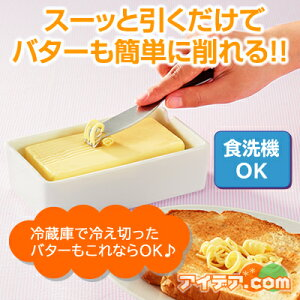 バターのカロリー取り過ぎを防ぐ!◆冷蔵庫で固くなったバターも、スッと引くだけで簡単に削れる...