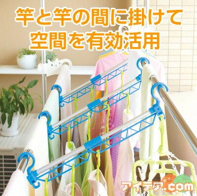 高低差のある物干し竿に対応!竿と竿の間の空間を有効活用◆間に干せる!はしごポールDX [コジ...