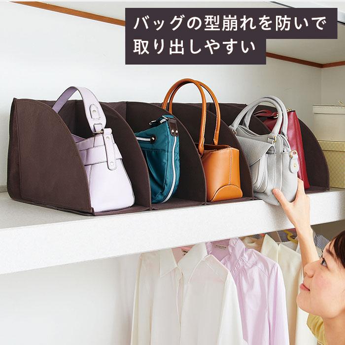 大切な鞄をキレイに見やすく大切に収納◆棚上仕分けバッグ収納[コジット]透明窓のカバー付でホコリから守る収納 バッグ かばん クローゼット 縦応援 一人暮らし