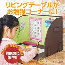 リビング学習をサポート!お子さんが集中できる環境を作りますリビングテーブルがお勉強コーナ...