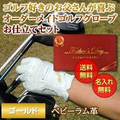 【父の日ギフト】【送料無料】【名入れギフト】◆オーダーメイドゴルフグローブお仕立てセット(ゴー…