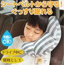 長時間のドライブの強い味方「寝枕」シートベルトに取り付けタイプ◆シートベルトクッション[コジット]ネックピロー/首枕/ベビーピロー/ベビー枕/チャイルドシート/ベビーカー/車【RCP】
