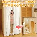 玄関や廊下を仕切って断熱すれば省エネ対策に。1年中使えて目隠しにもOK◆断熱間仕切りスクリーン[コジット]階段 玄関 部屋 カーテン 間仕切り 仕切り 省エネ のれん 断熱 エコ 日本製 cy