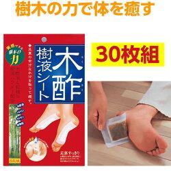 木酢樹液シート(30枚入り)余分な水分を一晩かけて吸い取ってくれる!だから寝る前に足の裏にペタッ!