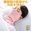 【メール便】睡眠時の乾燥からお肌を守る◆乾燥ガードおやすみシ...