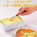 【メール便】日本TV「有吉ゼミ」、NHK「まちかど情報室」で紹介◆バターピーラーナイフ [コジット]冷蔵庫で固くなったバターもスッと引くだけで簡単に削れるバターナイフ バターカッター キッチン用品