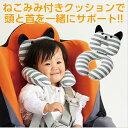 【P3倍】ベビー枕 ベビー用クッション お出かけ用 チャイルドシート クッション ピロー 枕 ◆セパ ...