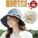 【セール/SALE】UVカット率99%!風を逃がすから帽子が飛びにくい ◆風を逃がして飛びにくいUVハット[コジット] 頭を締め付けない調節機能で優しくフィ