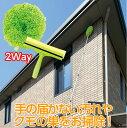 1本で2Way!ぐーんと伸びる柄で高所の窓や外壁も楽々お掃除◆伸びる2wayロングモップ [コジット...