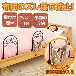 組立簡単、取付簡単!布団をしっかりガードして気になるズレ落ちをガード◆かんたんベッドガードロマネスク[コジット]布団のズレ落ち寝冷えサイドポケット小物入れ柵一人暮らし冷え性対策ベッドガード