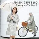 【セール/SALE】【送料無料】ズボンも付いた2Wayタイプ◆防水サイクルレインコート[コジット](u)取り外し可能なフード付。着るのも脱ぐのも楽々雨がしみないレインコート レインウエア 防水 レイングッズ カッパ サイクルコート レディース 雨合羽