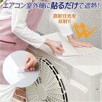 直射日光を跳ね返し、エアコン室外機の負担を軽減◆目立ちにくい室外機遮熱シール[コジット]サイズに合わせてハサミでカット。貼るだけで約35度の温度差エコ エアコン 室外機を守る 汚れを隠す キズを隠す 日本製