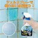 [P3倍]【セール/SALE】水垢 掃除 洗剤 お酢配合 色付きジェル ス……