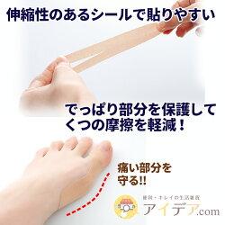【メール便】でっぱり部分を保護!外反母趾をセルフケア◆外反母趾PROサポートシール[コジット]伸縮性のあるテープで貼りやすい、目立ちにくいスキンカラーお悩み解決使い切りタイプ伸縮性医療用テープ摩擦を軽減日本製