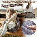 暖か 背もたれ付きクッション 一人用 座椅子 冬用 座れる毛布 ファー オシャレ かわいい 防寒 ◆腰と背中...
