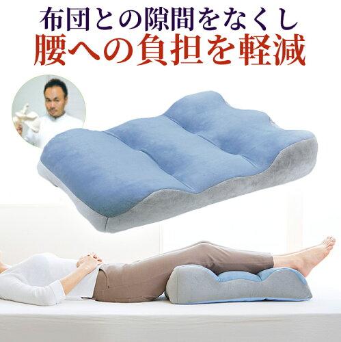 人気 足クッション 足枕 腰がラク Wカーブ形状 トリプルカーブ形状 脚にフィット ◆のびのび腰痛対策 脚クッション[コ...