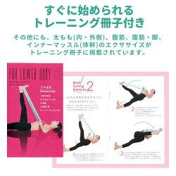 【メール便】自宅でパーソナルトレーニング!脚やヒップを効果的に鍛える◆ボディチューニングバンド下半身用[コジット]パーソナルトレーナー内田あや先生監修ダイエット脚痩せ下半身ヒップアップ腹筋体幹太もも日本製