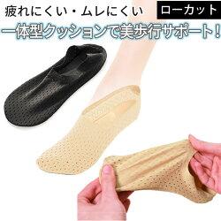 【メール便】一体型ソフトクッションで足にフィット◆美脚フィットスキニーソールエアースニーカー[コジット]かかとはズレ難いシリコン加工付。接触冷感、抗菌防臭加工付。土踏まずの膨らみがすき間を埋める靴下ローカットレディースフットカバーソックス
