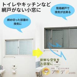 簡易網戸窓枠に面ファスナーテープを貼るだけ網戸張り替えDIY◆貼るだけ簡単!抗菌網戸ネット[コジット]テープで貼るだけ枠なし網戸抗菌虫除け蚊よけ窓自宅簡単破れにくい通気性窓を開ける換気蚊よけプライバシーを守る虫除け