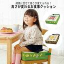 ママの間で超人気商品!3段階に高さを調節できるから椅子を買い換える必要なし ◆高さが変わるお食事クッ...