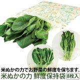【メール便】野菜の鮮度を長持ちさせるジップバッグ◆米ぬかの力 鮮度保持袋(8枚入)[コジット]米ぬかに含まれる「フェルラ酸」がお野菜の鮮度を保ちます保存 野菜 葉物野菜 鮮度保持