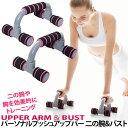自宅で手軽にパーソナルトレーニング!二の腕や胸を効果的に鍛え...