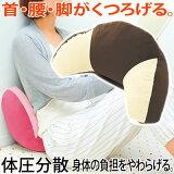 TV枕に、足枕に、膝枕に!ふわふわした肌触りと身体になじむ凹みでくつろぎ◎◆ジャスフィットくつろぎクッション[コジット]生地の切り替え縫製で変形しにくいクッション 耐圧分散 ウレタン 足枕 TV枕 腰枕