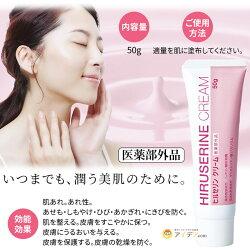 顔・肌の乾燥、保水に。肌あれ予防、粉ふき対策に◆ヒルセリンクリーム50g[コジット]ヘパリン無着色無香料アルコールフリー保湿肌荒れ対策美肌乾燥対策医薬部外品